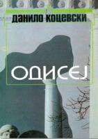 danilo_kocevski-odisej.pdf