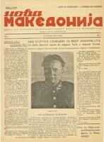 нова македонија_1944_1.jpg