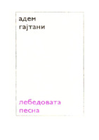 Лебедова песна.pdf