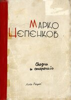 Марко Цепенков 01 стр.jpg