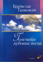 Bratislav_Taskovski_Golemata_ljubovna_pesna.pdf