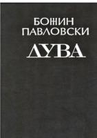 duva.pdf