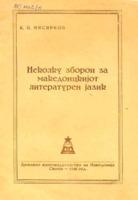 Za makedonckiot lit_jazik.pdf