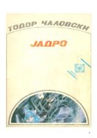 Јадро.pdf
