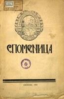 Spomenica_str_01.jpg