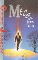 Mesecar_001.jpg